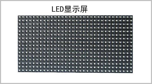 LED显示屏\